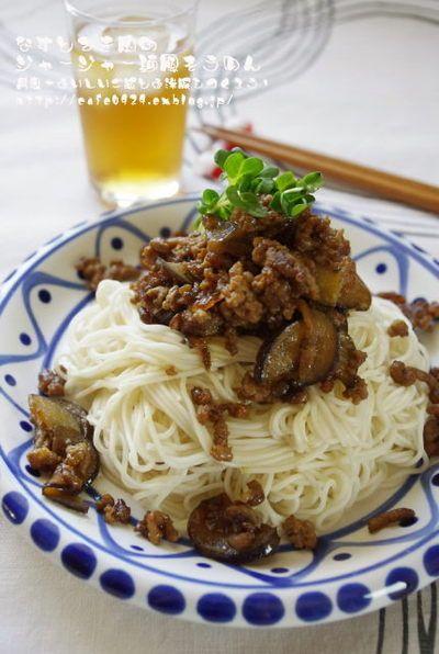 なすとひき肉のジャージャー麺風そうめん by 高羽ゆき(handmadecafe ...
