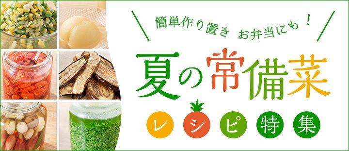 簡単作り置き お弁当にも! 夏の常備菜レシピ特集