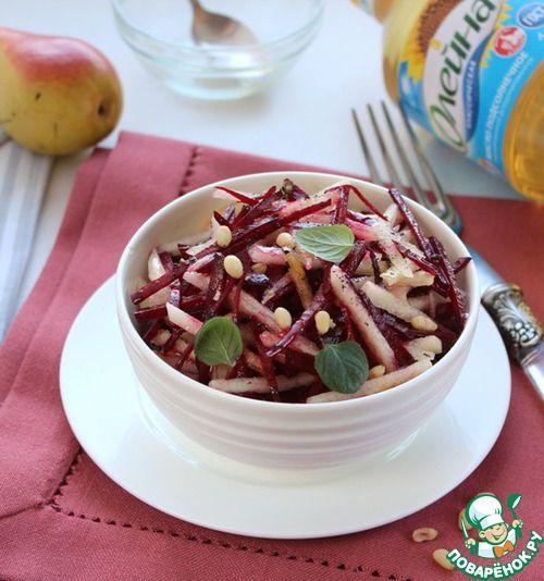 Салат из свёклы с грушей - кулинарный рецепт