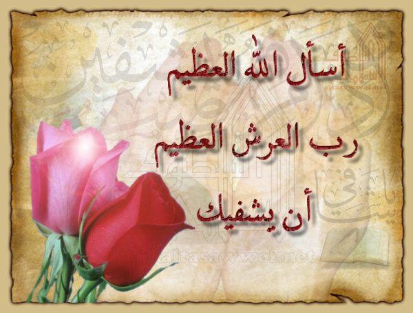 دعاء للمريض بالشفاء العاجل قصير Cover Photo Quotes Good Morning Quotes Islam Beliefs
