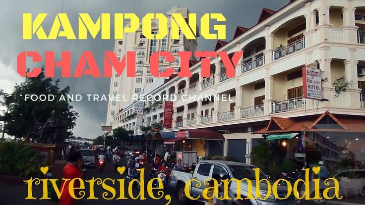 Kampong Cham City nowadays - Kompong Cham City in the evening - riversid...