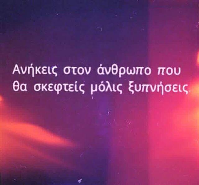 Καλημερα!  ____________________________________________ #καλημερα #καλημέρα #greekpost #greekposts #greekquotes #greekquote #greek #greekquotess #greeks #greekquoteoftheday #καλημερες #quote #quotes #quotestoliveby #greece #instaquotes #ελληνικα #ελληνικά #καλημέραα #greekstatus #greekwords #greeklife #kalimera