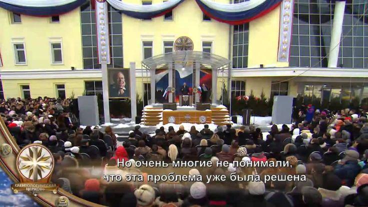 Саентология в России никогда не будет запрещена. Почему.