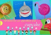 17 υπέροχες παιδικές κατασκευές με χαρτάκια για cupcake 🍭🍨🍬