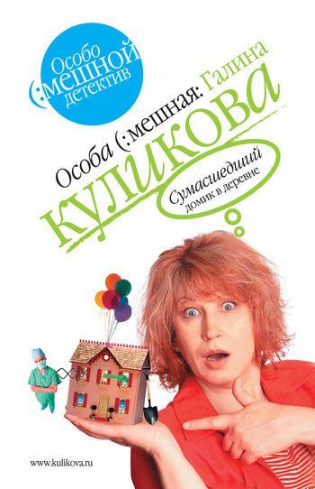 Сумасшедший домик в деревне #юмор, #компьютеры, #приключения, #путешествия, #образование