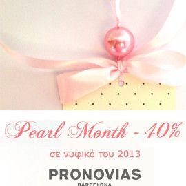 Pearl Month στην Pronovias | -40% σε νυφικά του 2013