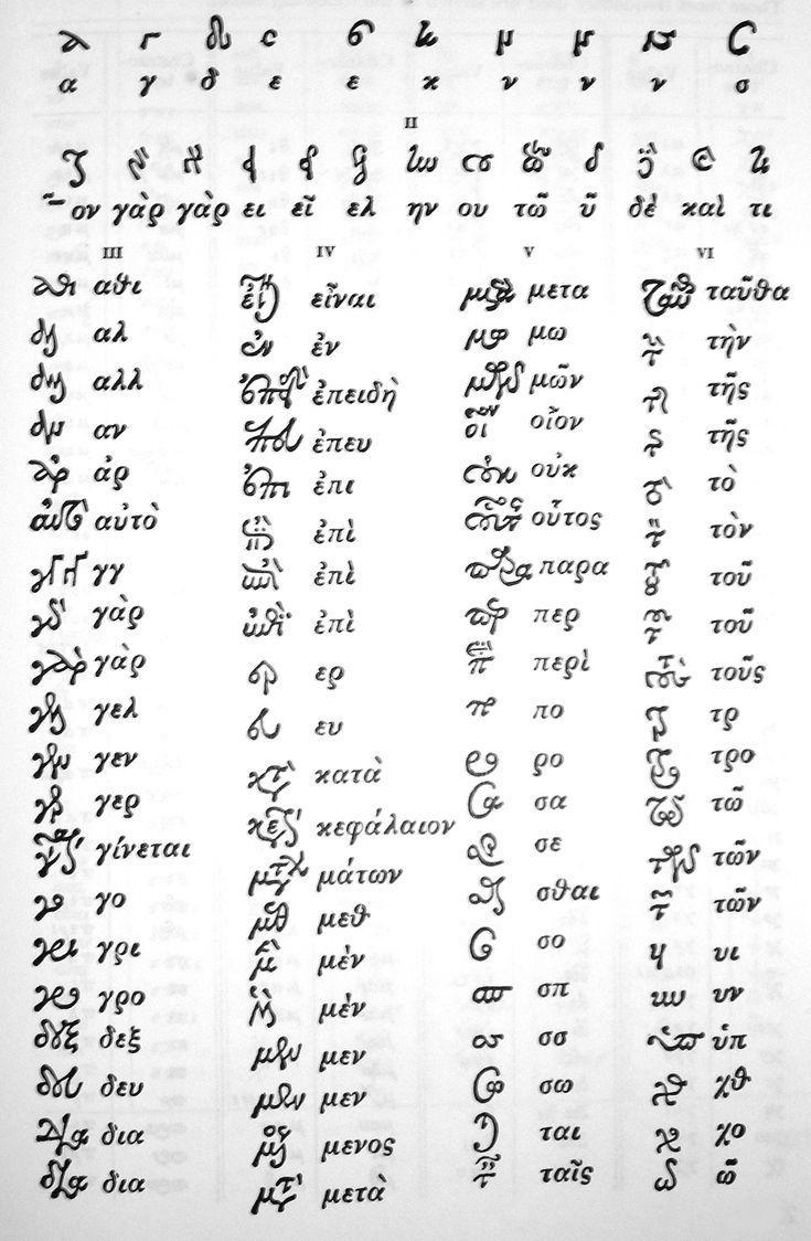 greek ligature