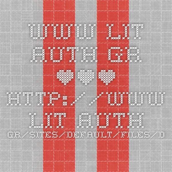 www.lit.auth.gr ***