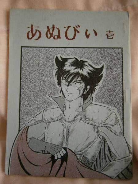 "Mashou/Anubisu doujinshi on Yahoo Japan auction. ""Anubii-itsu""? front cover."