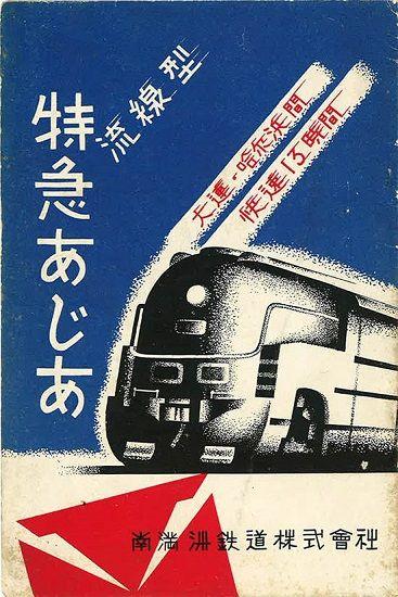 【復刻版】南満洲鉄道発行『特急あじあ』パンフレット