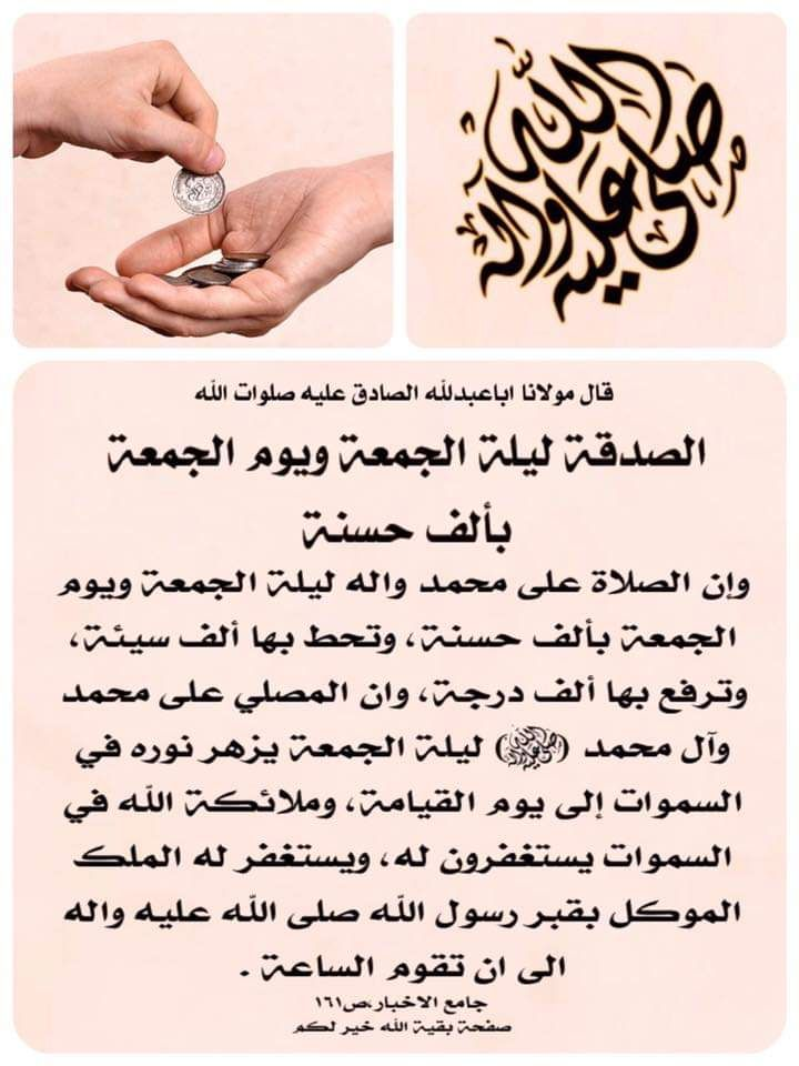 Pin By Abomohammad On جمعة مباركة Calligraphy Arabic Calligraphy Arabic