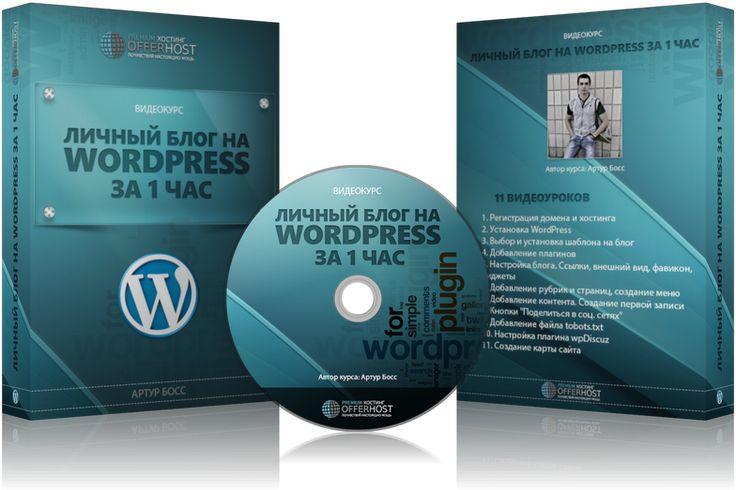 """Курс """"Личный блог на Wordpress за 1 час"""""""
