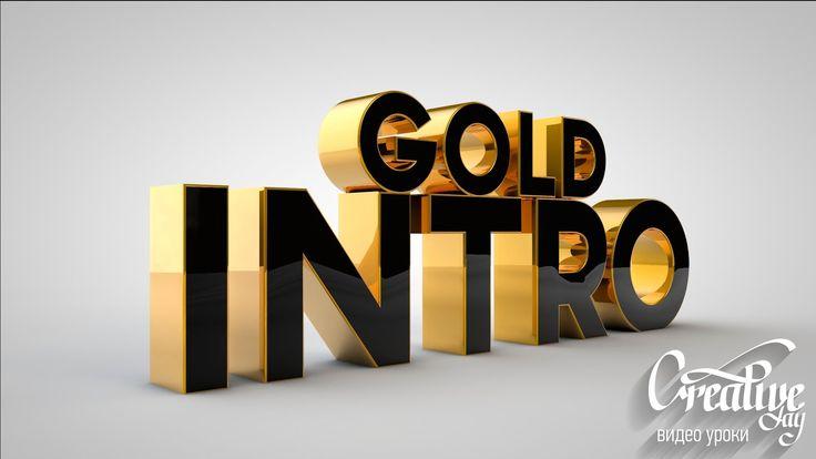 Tutorial Cinema 4D Gold Intro-урок Cinema 4D