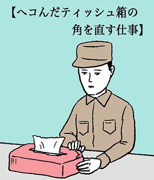【ヘコんだティッシュ箱の角を直す仕事】