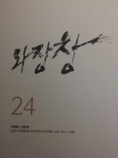 [한글일일달력展] 작품 구경 :) : 네이버 블로그