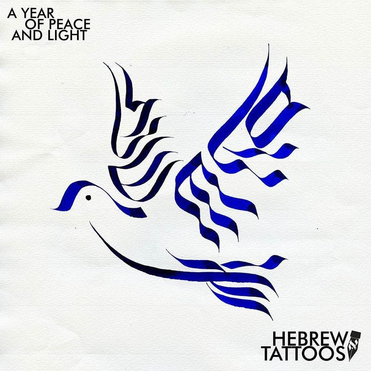 A message of hope for the new Jewish year! We are leaving a rough year behind us: violent conflicts natural disasters and political uncertainty around the globe. On Wednesday evening we are welcoming the new Jewish year. Gabriel has created this calligraphy artwork for the occasion. Please share it with your loved ones and let's all join in hope and prayers for a year full of peace and light!  #jewishnewyear #roshhashana #roshhashanah #newyear #happynewyear #hebrew #hebrewtattoo…