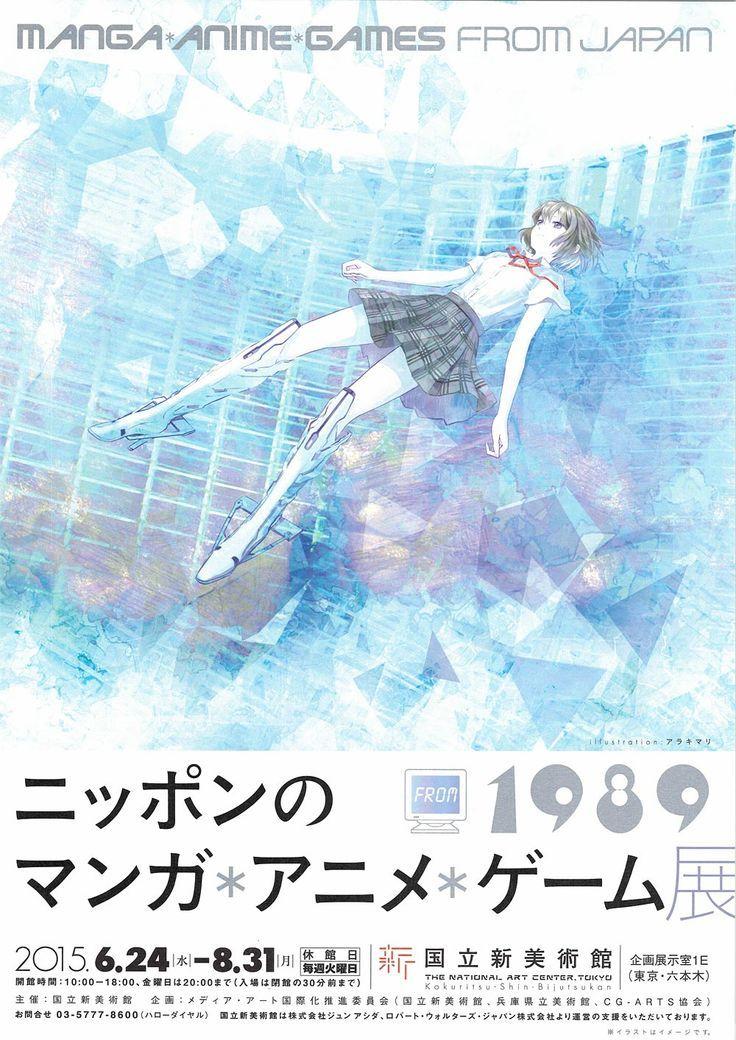 国立新美術館 ニッポンのマンガ*アニメ*ゲーム展 フライヤー