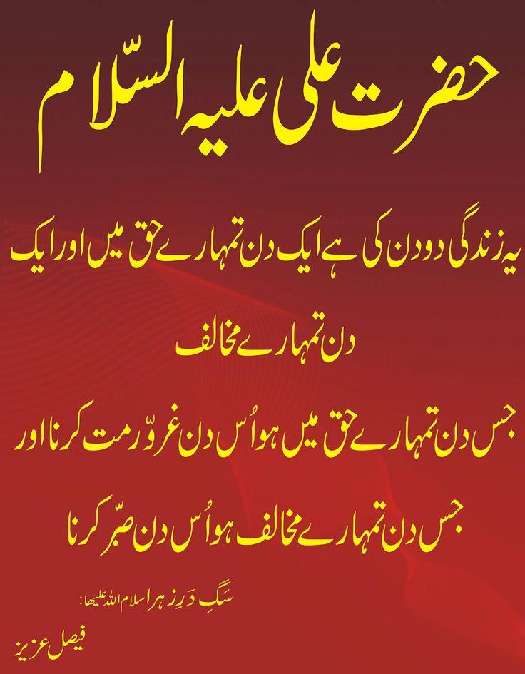 Ainkis T Hazrat Ali