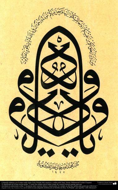 Caligrafía islámica estilo Zuluz (Thuluth) y Nasj (Naskh)-un Nombre de Dios Ia Wadud que significa Oh Afectuoso!