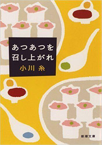 あつあつを召し上がれ (新潮文庫) | 小川 糸 |本 | 通販 | Amazon