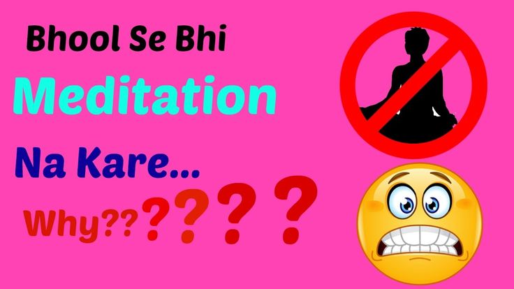 Negative Effects of Meditation | Side effects of Meditation | Meditation... #Meditation #Hindi #Negativeeffects  Side effects of Meditation, Meditation video  Meditation in hindi