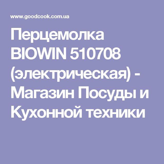 Перцемолка BIOWIN 510708 (электрическая) - Магазин Посуды и Кухонной техники