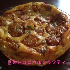 「●簡単!夏のトロピカルクラフティ」happy sweet   お菓子・パンのレシピや作り方【corecle*コレクル】