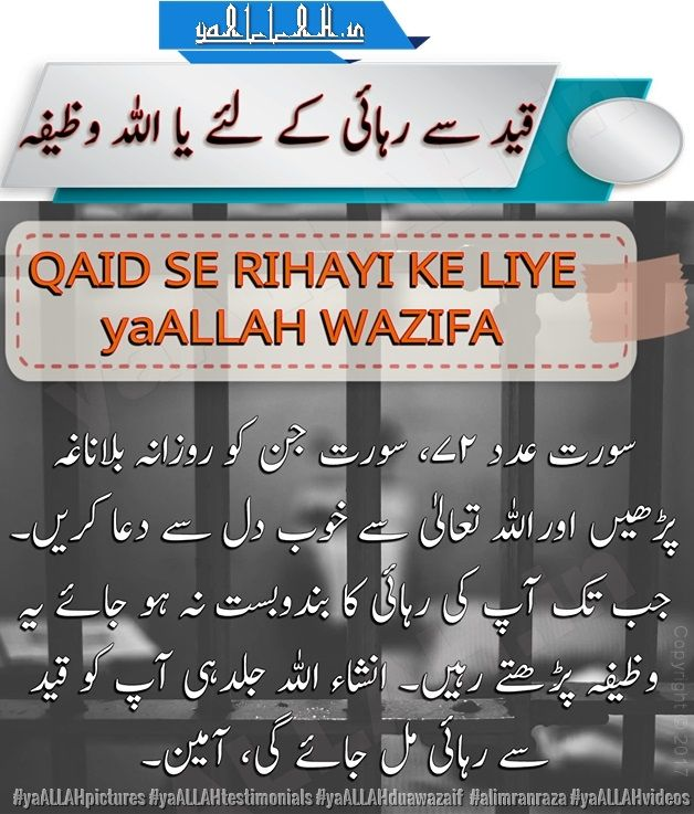 dua for bail,wazifa for someone in jail,wazifa for freedom from jail,dua for court hearing,dua to get out of trouble,jail se rehai ki dua,dua for police case,prayer for inmate release, alimranraza wallpapers