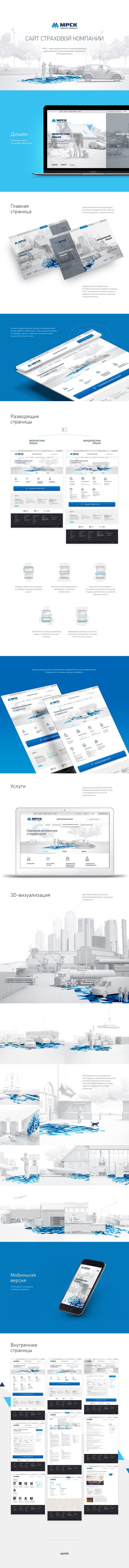 Сайт страховой компании, Site © Uplab