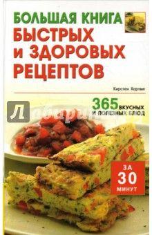 Кирстен Хартвиг - Большая книга быстрых и здоровых рецептов: 365 вкусных и полезных блюд за 30 минут обложка книги