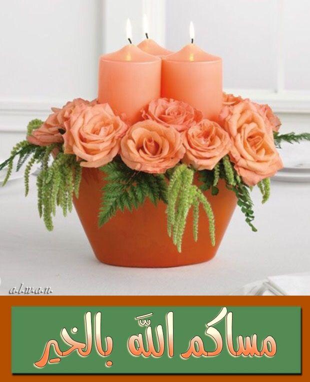 عندما يأتي المساء من عيون أحبابنا نود لو نحتضن الكون إكراما لعيونهم مساؤكم سنا الأحبة مساء بالخير Good Evening Wishes Learn Quran Night Gif