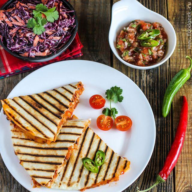 food geek: Кесадилья с курицей  и сыром