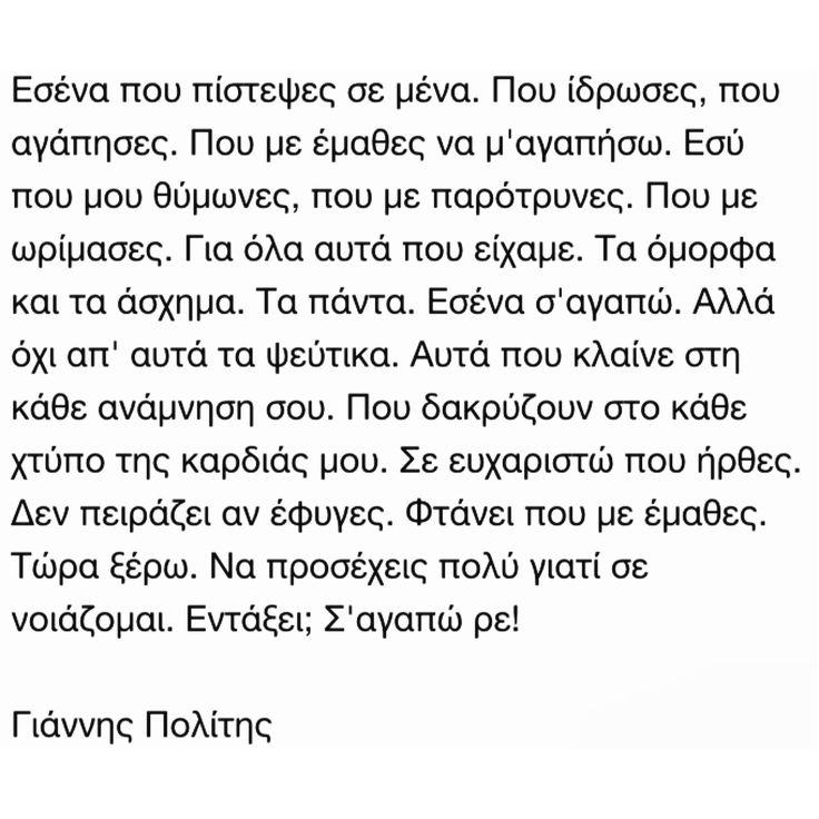 would-you-wanna-run-away-too: Εσύ…