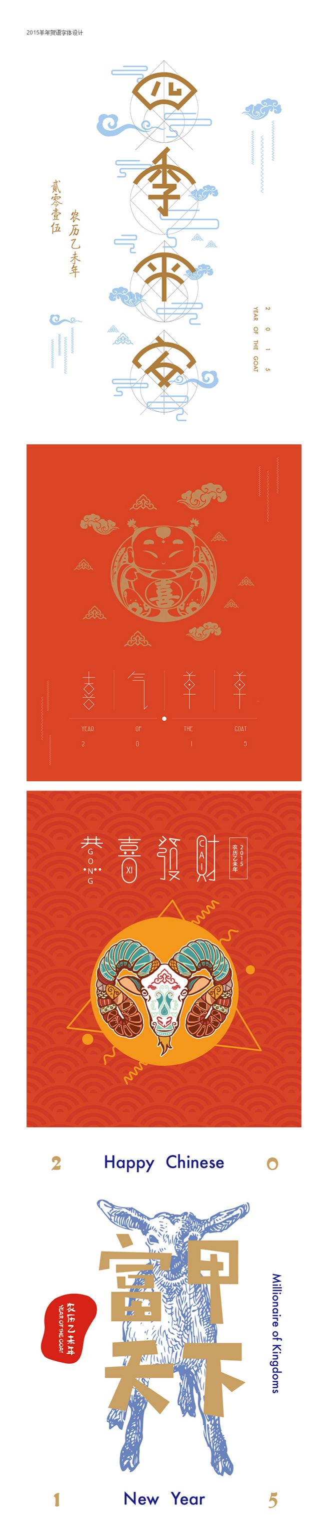 新年贺语字体设计 New Year Gr...