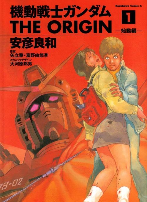 Mobile Suit Gundam: The Origin. Manga. (2001-2011).