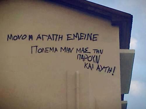 agapi, greek, greek quotes, ????????