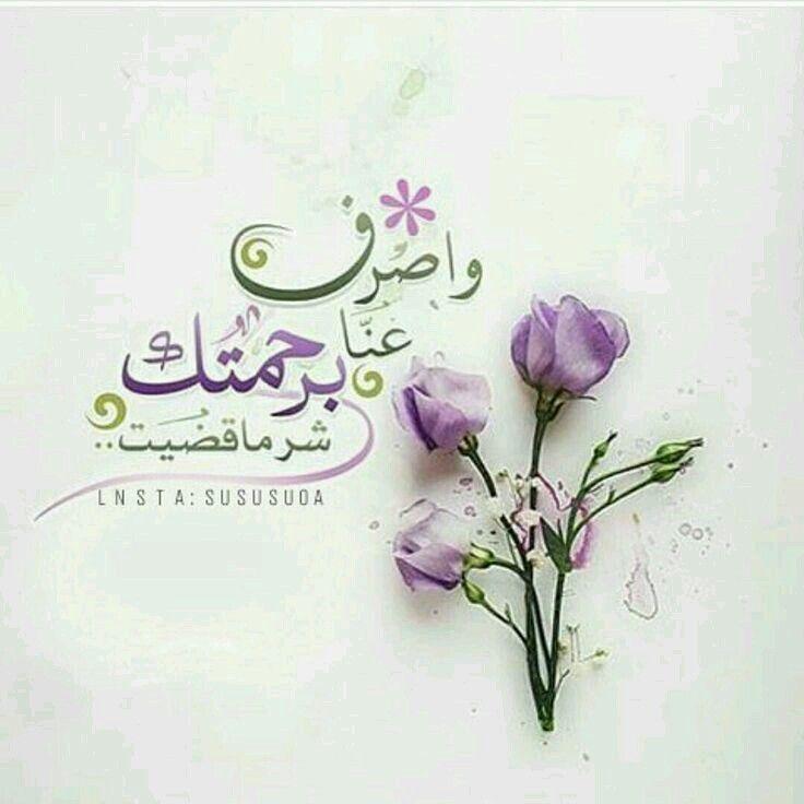 واصرف عني برحمتك شر ما قضيت Love In Islam Good Morning My Friend Cool Words