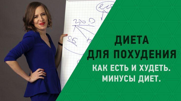 Мария Азаренок расскажет о минусах диет и эффективных диетах.