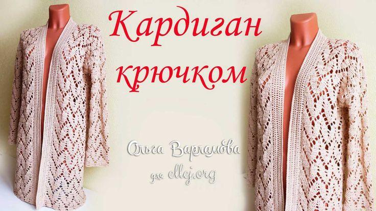 Ажурный кадиган. МК Ольги Варламовой