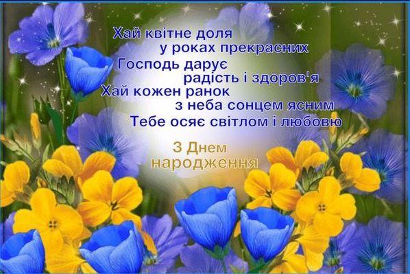 Поздравление с днем рождения по украински открытки