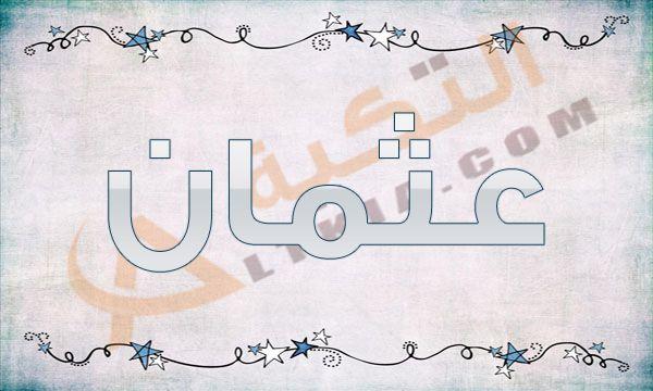 معنى اسم عثمان في القاموس العربي من الأسماء المحببة لدى عدد كبير من الأشخاص وذلك لأنه يحمل معاني متميزة كثيرا عن أي اسم أخر وكم Arabic Calligraphy Art Prints