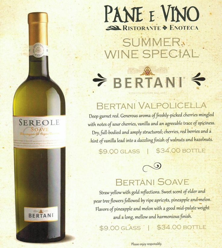 Don't forget about our Summer Wine Special! We are offering not one, but two featured wines! Bertani Soave and Bertani Valpolicella!