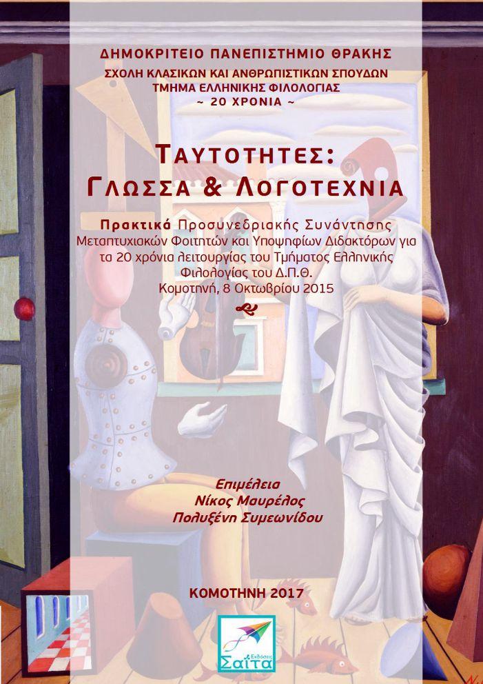 Ταυτότητες: Γλώσσα και Λογοτεχνία, Πρακτικά Προσυνεδριακής Συνάντησης Μεταπτυχιακών Φοιτητών και Υποψηφίων Διδακτόρων για τα 20 χρόνια λειτουργίας του Τμήματος Ελληνικής Φιλολογίας του Δ.Π.Θ., Συλλογικό έργο, Εκδόσεις Σαΐτα, Ιούνιος 2017, ISBN: 978-618-5147-53-2, Κατεβάστε το δωρεάν από τη διεύθυνση: www.saitapublications.gr/2017/06/ebook.174.html
