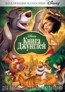 Смотреть Книга джунглей бесплатно