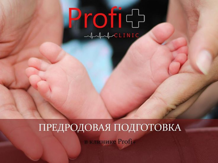 Врачи клиники Profi+ помогут  подготовиться к ответственному моменту вашей жизни!���� Они расскажут все, что нужно знать о родах��  Мы заботимся о будущем Вашей семьи!������ ��Запись на консультацию: +38057-341-41-41, +38098-514-03-03…