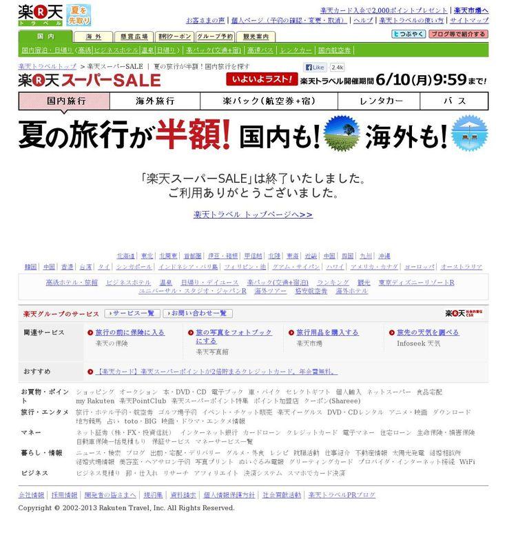 【C】【201303】 3月スーパーSALE~ティザーページ~<2013/02/25>