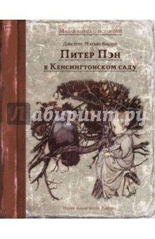 Джеймс Барри - Питер Пэн в Кенсингтонском саду обложка книги