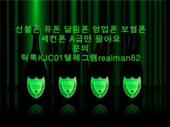 틱톡KJC001 텔레그램realman82문의주세요