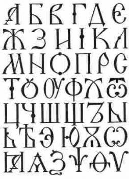 Старославянский шрифт
