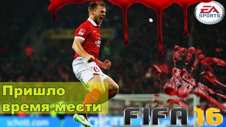 МЕСТЬ НЕМЕЦКИМ СОСТАВОМ |#17| FIFA 16 ULTIMATE TEAM